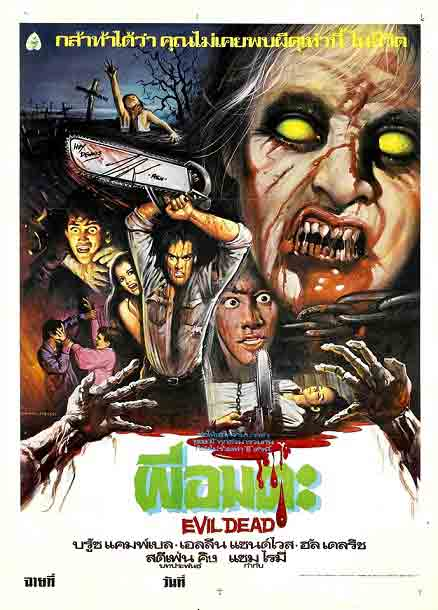 evil-dead-1981