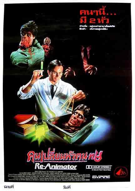 re-animator-1985