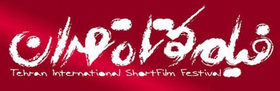 نگاهی به سیودومین جشنوارهی بینالمللی فیلم کوتاه تهران، ۲۰ تا ۲۶ آبان