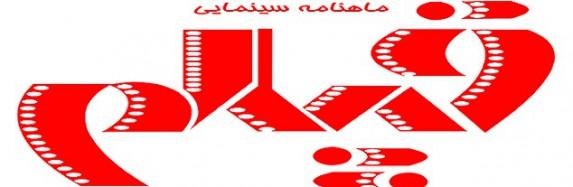 بیستوپنجمین کتاب سال سینمای ایران: سینمای اکشن