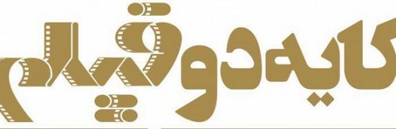 نگذاریم عادی شود؛ به بهانهی نمایش مستند «کایهدو فیلم» در گروه هنر و تجربه