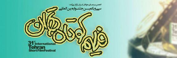روزنوشت های سی و یکمین جشنواره ی فیلم کوتاه تهران ـ قسمت دوم